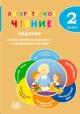 Литературное чтение 2 кл. Задания для формирования предметных и метапредметных умений